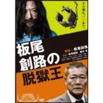 板尾創路の脱獄王 【DVD】
