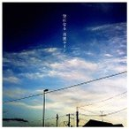 音速ライン/空になる 【CD】