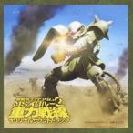 大橋恵/機動戦士ガンダム MS IGLOO 2 重力戦線 オリジナル・サウンド・トラック 【CD】