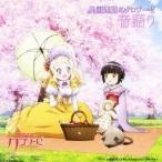 (ドラマCD)/異国迷路のクロワーゼ The Animation 異国迷路のクロワーゼ 音語り 【CD】