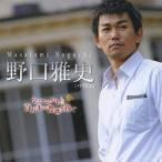 野口雅史/シューベルトに百万本の薔薇を捧ぐ 【CD】