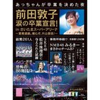 AKB48/前田敦子 涙の卒業宣言! in さいたまスーパー