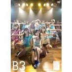 AKB48/team B 3rd stage パジャマドライブ 【DVD】
