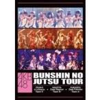 AKB48 分身の術ツアー DVD 【DVD】