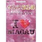 AKB48 SKE48/KYORAKU PRESENTS AKB48 SKE48 LIVE IN ASIA 【DVD】
