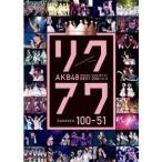 AKB48 リクエストアワーセットリストベスト200 2014 1