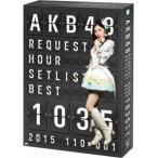 AKB48/AKB48 リクエストアワーセットリストベスト103