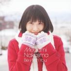 中島愛/Be With You(初回限定) 【CD+DVD】