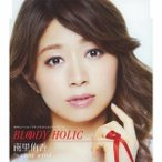 南里侑香/BLOODY HOLIC c/w snow wind 【CD】