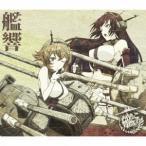 亀岡夏海/TVアニメーション「艦隊これくしょん-艦これ-」オリジナルサウンドトラック 艦響 【CD】