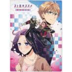 ネト充のススメ ディレクターズカット版 Blu-ray BOX (初回限定) 【Blu-ray】
