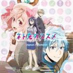 コーニッシュ/TVアニメーション ネト充のススメ オリジナル・サウンドトラック 【CD】
