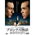 ブロンクス物語 HDマスター版 【DVD】