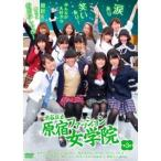 渋谷区立原宿ファッション女学院 第3話 【DVD】