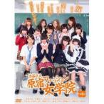 渋谷区立原宿ファッション女学院 第4話 【DVD】