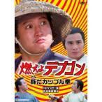 燃えよデブゴン 豚だカップル拳 HDマスター版 【DVD】