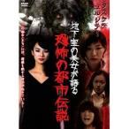地下室の美女が語る恐怖の都市伝説 【DVD】