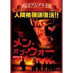 メン・オブ・ウォー HDマスター版《数量限定版》 (初回限定) 【DVD】