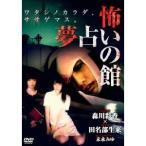 怖い 夢占いの館 【DVD】