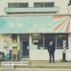 Gotch/Can't Be Forever Young 【CD】