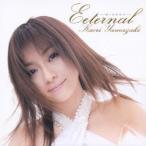 折原みか(山崎かおり)/ETERNAL -君へのキモチ- 【CD+DVD】