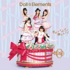 Doll☆Elements/君のトナリで踊りたい! 【CD】