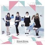 Silent Siren/サイレントサイレン 【CD】