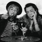 世良公則 feat.つるの剛士/いつものうた (初回限定) 【CD+DVD】