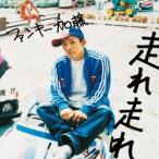 ファンキー加藤/走れ 走れ (初回限定) 【CD+DVD】