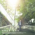 馬場俊英/街路樹 (初回限定) 【CD+DVD】