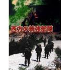 西方の精強部隊 【DVD】