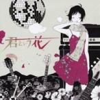ASIAN KUNG-FU GENERATION/君という花 【CD】
