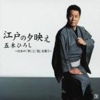 江戸の夕映え  五木ひろし 日本の 粋 と 情 を歌う