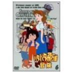 パタパタ飛行船の冒険 Vol.6 【DVD】