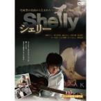 シェリー 【DVD】