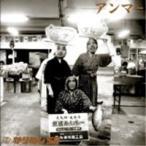 かりゆし58/アンマー 【CD】