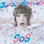 ユナイテッドモンモンサン/SOS 【CD】