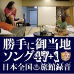 みうらじゅん&安齋肇/勝手に観光協会 勝手にご当地ソング47+1 【CD】