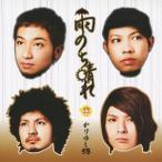 かりゆし58/雨のち晴れ 【CD】