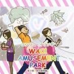 エンリコ・イリソギ/WAO! AMUSEMENT PARK 第3弾「愛の激情編」 【CD】