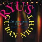 Mayito Rivera,Tania Pantoja,Tony Cala with Cuban All Stars/村上龍プロデュース Ryu's Cuban Night 20th Anniversary LIVE ! 【CD....