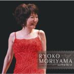 森山良子/スーパー・ベスト 森山良子(期間限定) 【CD】