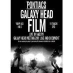 GALAXY HEAD FILM 【DVD】