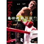 亀田興毅伝説!!〜浪速乃闘拳 世界への軌跡・第一章〜 【DVD】画像