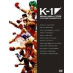 K-1 WORLD MAX 2009 日本代表決定トーナメント&World Championship Tournament -FINAL16- 【DVD】