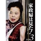 家政婦は見た! DVD-BOX3 【DVD】