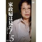 家政婦は見た! DVD-BOX5