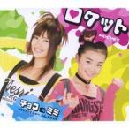 寺本來可&増山加弥乃 with 木戸邑弥/ロケット 【CD