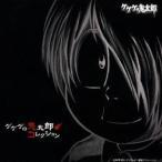 (アニメーション)/ゲゲゲの鬼太郎 コレクション 【CD】