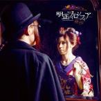 亜沙/明正フィロソフィア《通常盤》 【CD】